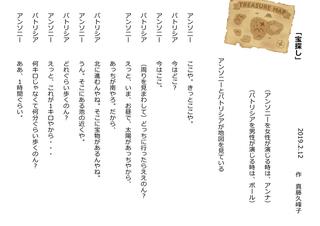 宝探し-A-1.jpg