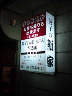 餃子の新家の看板!