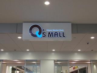 阿倍野Q'Mall キューズモール