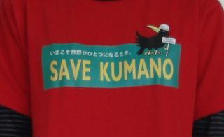 熊野 応援してます!!