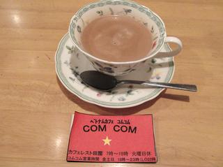 ココナッツミルク入りコーヒ〜〜