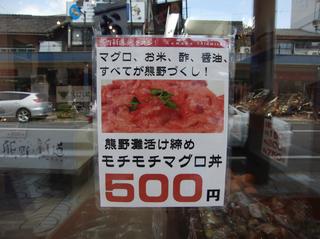 モチモチマグロ丼〜〜