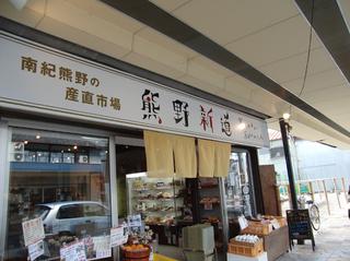 熊野新道さんに来ました〜〜