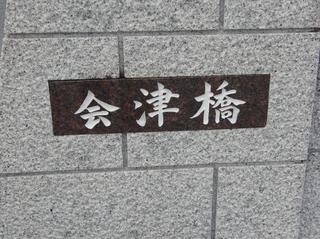 橋の名前は会津橋〜〜