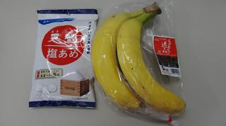 バナナ大好き〜〜