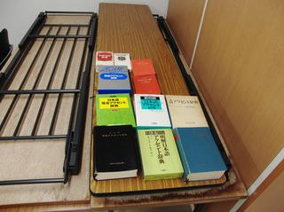 アクセント辞典たちです