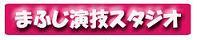 真藤久峰子(まふじくみこ)の演技指導日誌〜〜                 (大阪から田辺からドンブラコ〜)