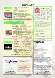 C+(シータス)チラシ2011.3裏