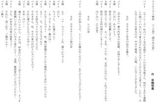 三人用ラジオドラマ教材「理不尽な客」 1/2