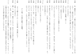三人用ラジオドラマ教材「理不尽な客」 2/2