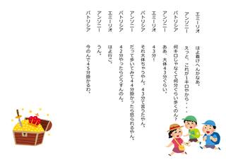 宝探し-B-2.jpg