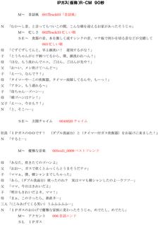 IPガス(仮称)RCM「朝が変わる編」90秒