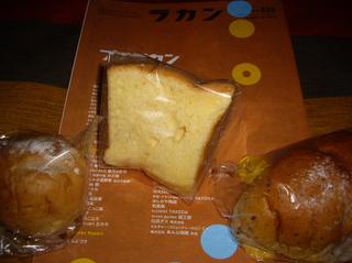ノワのパン! 美味しい!!